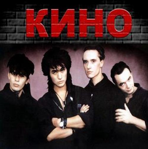 Кино (Лудшие альбомы) 1988-1990, Rock, MP3 скачать через торрент